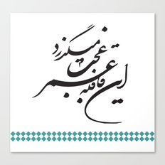 Persian Poem - Life flies by Canvas Print