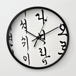 Calligraphy Wall Clock
