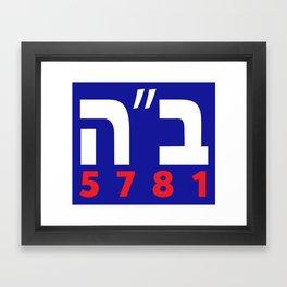 "B""H 5781 Biden Harris 2020 Framed Art Print"