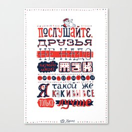 Hand Lettering Quotations of Daniil Kharms Canvas Print