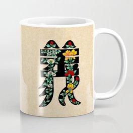 Minhwa of 8 Virtues: Justice Coffee Mug