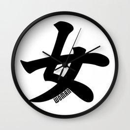 女 ( Woman in Japanese ) Wall Clock