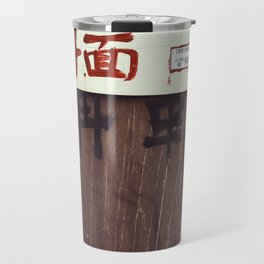 stamp Travel Mug
