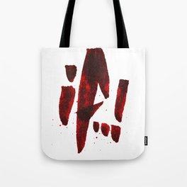 If..! Tote Bag