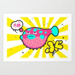 Badass Blowfish Art Print