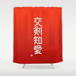 """交剣知愛 (Ko Ken Chi Ai) """"Learning love/friendship through the crossing of swords."""" Shower Curtain"""