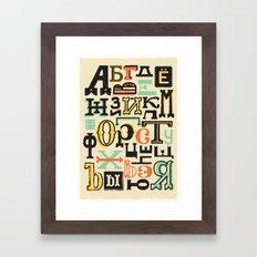 russian alphabet 2 Framed Art Print