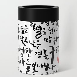 The Love Of God. Calligraphy in Korean. Can Cooler