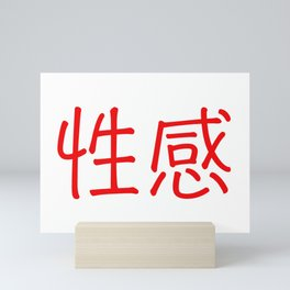 Chinese characters of Sexy Mini Art Print