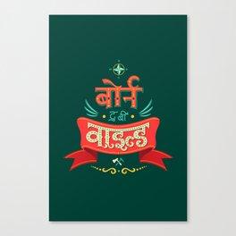Born to be Wild (Hindi) Canvas Print