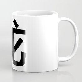 Chinese characters of Dragon Coffee Mug