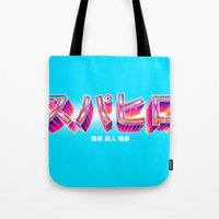superhero Tote Bags featuring Superhero  by brisseaux