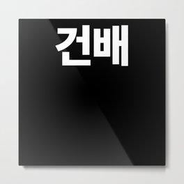 Gunbae Cheers Soju in Korean Hangul South Korea Metal Print