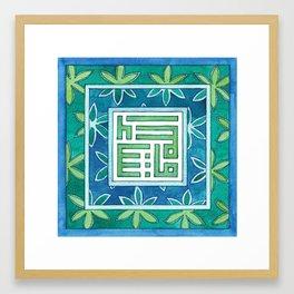 Kufic calligrafy, mashaAllah Framed Art Print