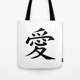 The word LOVE in Japanese Kanji Script - LOVE in an Asian / Oriental style writing. Black on White Tote Bag