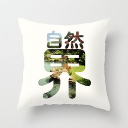 Sound II: The Natural World Throw Pillow