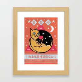 Shanghai Fruit Shop Cat Guard Inc. (Orange) Framed Art Print