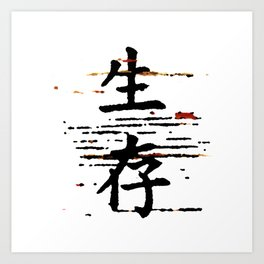 """""""Survival"""" in Chinese/Japanese Art Print"""