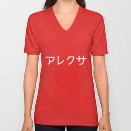 Alexa in Katakana Unisex V-Neck
