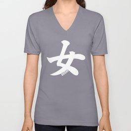 女 ( Woman in Japanese ) - white Unisex V-Neck