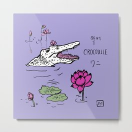 Lotus and Crocodile Metal Print