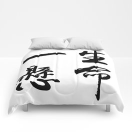 To Die For- Esyokenmei Comforters