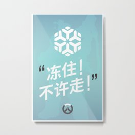 Ultimate Quote - Mei - Hanzi Metal Print