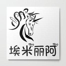 Chinese Name for Emilia Metal Print
