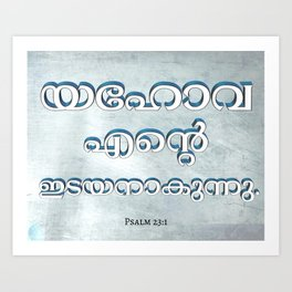 Psalm 23:1 (3D-Blue&White) Art Print