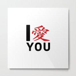 I love you in Japanese #society6 #decor #buyart #artprint Metal Print