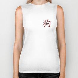Chinese zodiac sign Dog red Biker Tank