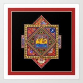 Meditations on Serenity (Black/gold/red background) Art Print