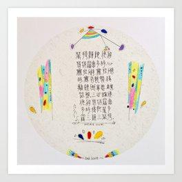 Sacred Heart Sutra--Part Three Art Print