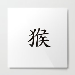 Chinese zodiac sign Monkey Metal Print