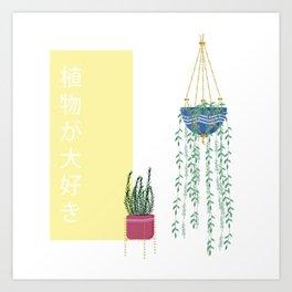 I love plants in Japanese Art Print
