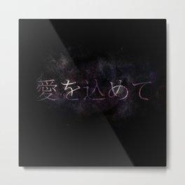 Ai wo komete Metal Print