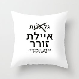 "Dialog with the dog N40 - ""Ayelet"" Throw Pillow"