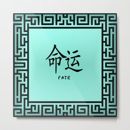 "Symbol ""Fate"" in Green Chinese Calligraphy Metal Print"