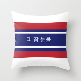Blood, Sweat, and Tears (BTS) Throw Pillow