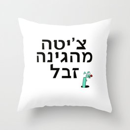"Dialog with the dog N04 - ""Chitah from the Park"" Throw Pillow"