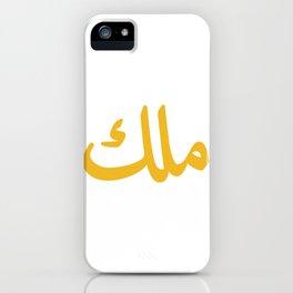 King in Arabic Letters graphic Halal Arab Malek Malik Melik print iPhone Case