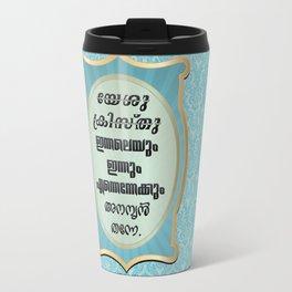 Hebrews 13:8 Travel Mug