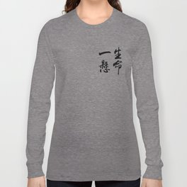 To Die For- Esyokenmei Long Sleeve T-shirt