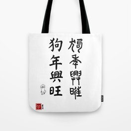 Prosperous Year Of the Dog - Chinese Calligraphy Tote Bag