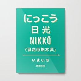 Vintage Japan Train Station Sign - Nikko Tochigi Green Metal Print