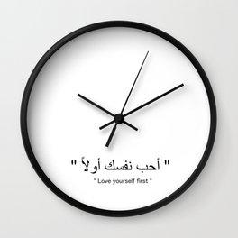 Love yourself first احب نفسك اولا arabic word new art love cute hot style arab translated your self Wall Clock