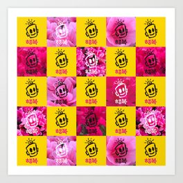 HAPPY Korean Art Print