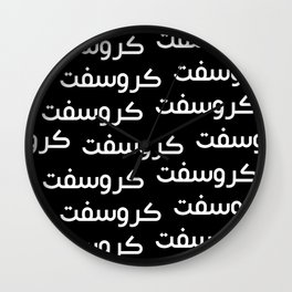 Crossfit Arabic Wall Clock