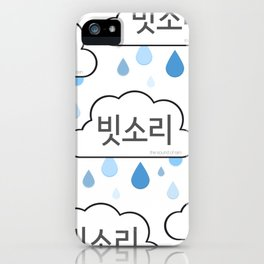 The Sound of the Rain (빗소리) iPhone Case
