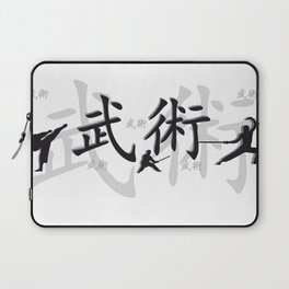Martial Arts Laptop Sleeve